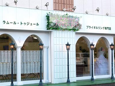 ラムール・トゥジュール成田店