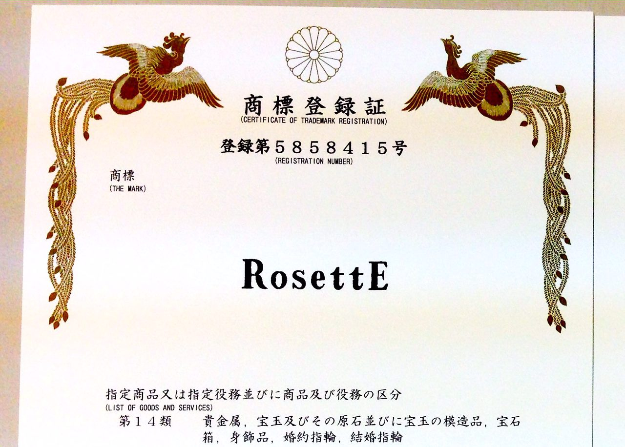 「RosettE」の商標登録のご案内