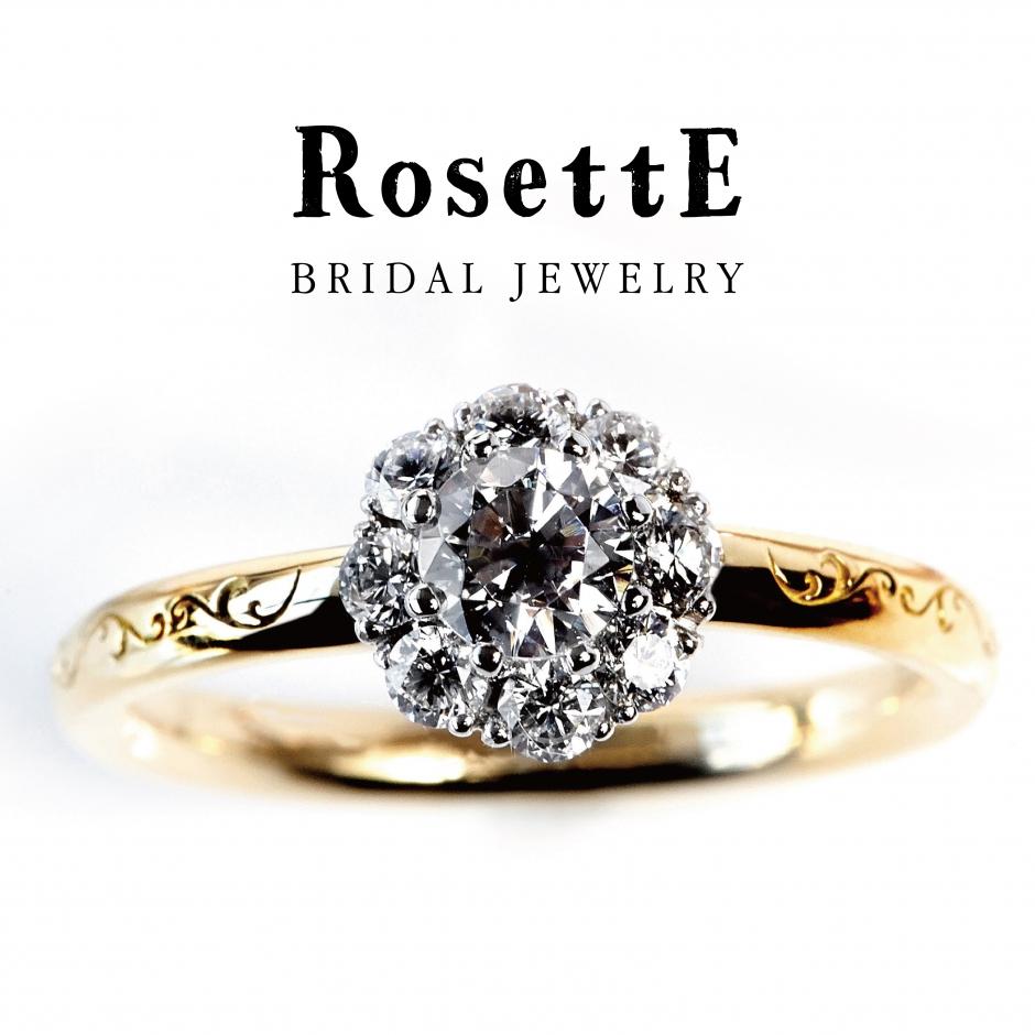 RosettEロゼットの婚約指輪太陽