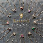 RosettEのファッションジュエリーシリーズの販売がスタートしました。