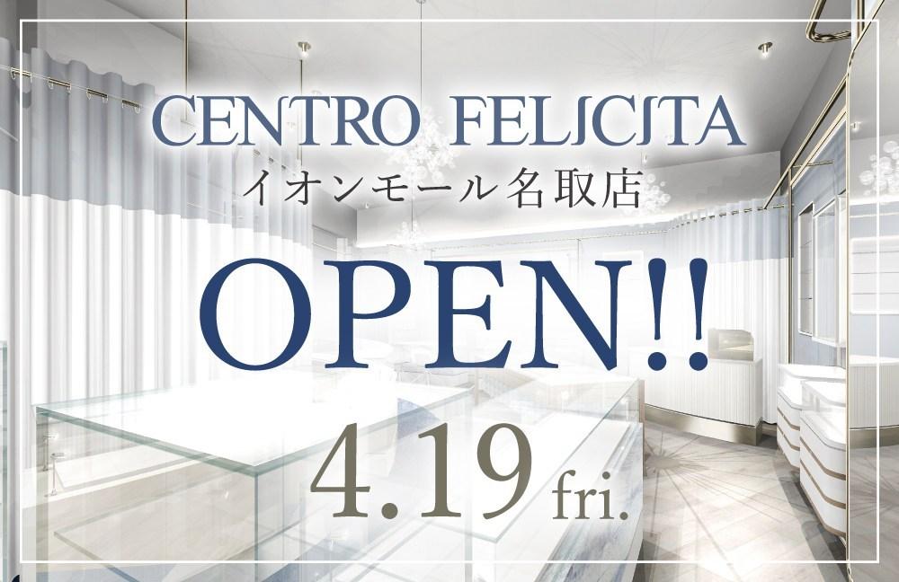 CENTRO FELICITA(セントロフェリシタ)イオンモール名取店
