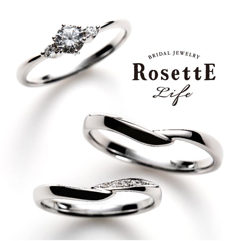 RosettEロゼットライフの婚約指輪結婚指輪セットリングのコンフィダンス