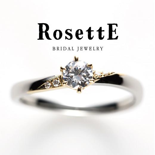 Rosetteロゼットの婚約指輪で魔法