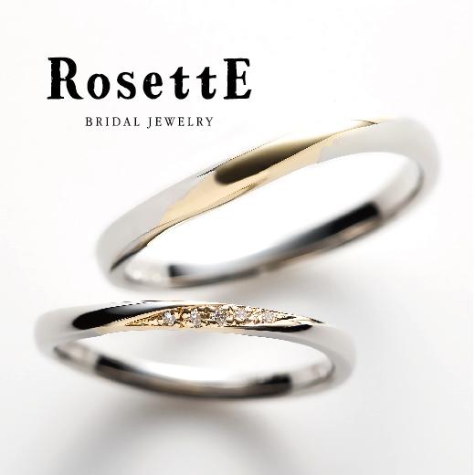 Rosetteロゼットの結婚指輪で魔法