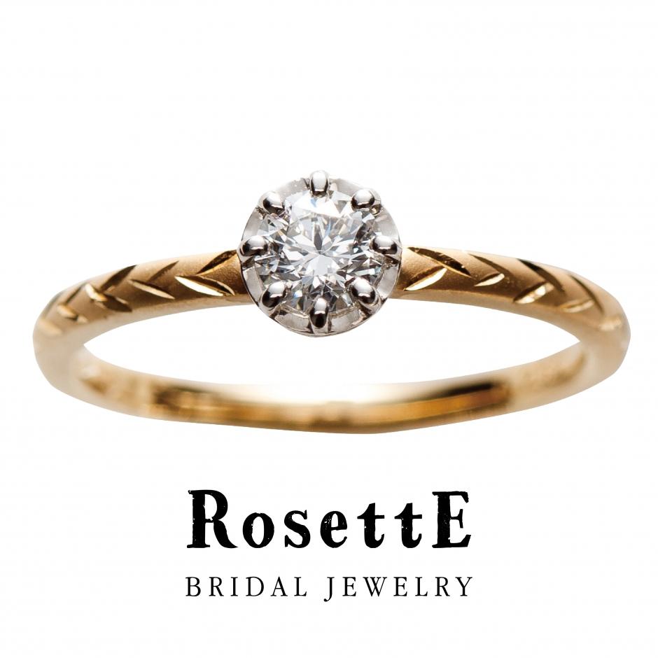 RosettEロゼットの婚約指輪の光
