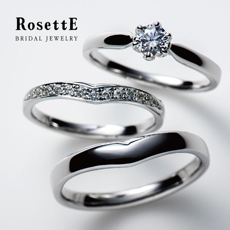 ロゼットの結婚指輪婚約指輪の波紋のセットリング