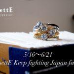 RosettE【ロゼット】Keep fighting Japan fair♪