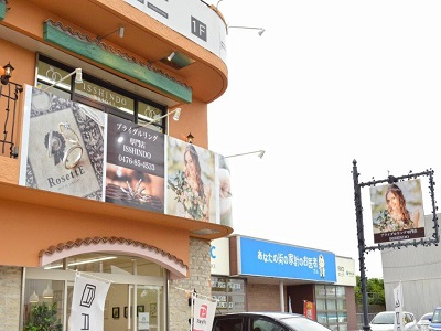 ISSHINDO成田店