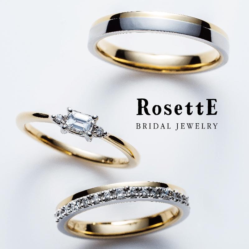 ロゼットの角ダイヤの婚約指輪結婚指輪のメリーゴーランド